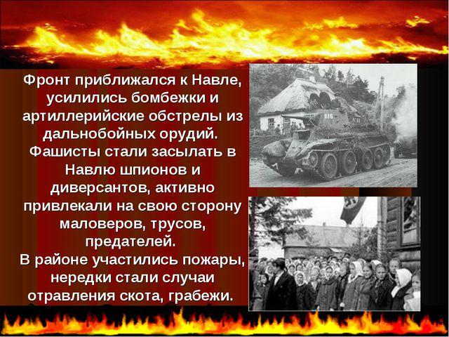 Фронт приближался к Навле, усилились бомбежки и артиллерийские обстрелы из д...