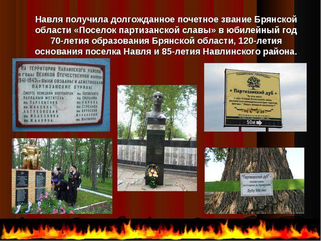 Навля получила долгожданное почетное звание Брянской области «Поселок партиза...