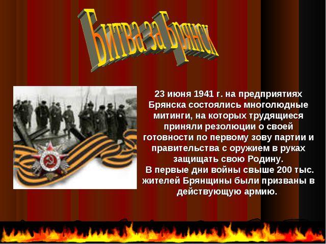 23 июня 1941 г. на предприятиях Брянска состоялись многолюдные митинги, на ко...
