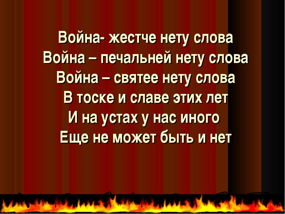 Война- жестче нету слова Война – печальней нету слова Война – святее нету сло...