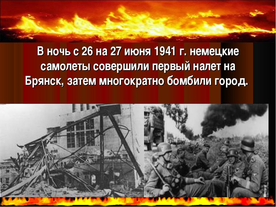 В ночь с 26 на 27 июня 1941 г. немецкие самолеты совершили первый налет на Бр...