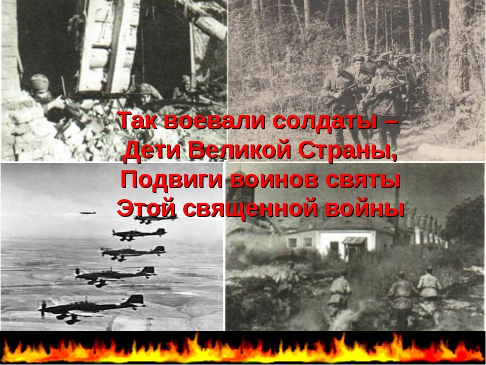 Так воевали солдаты – Дети Великой Страны, Подвиги воинов святы Этой священно...