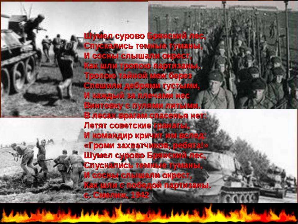 Шумел сурово Брянский лес, Спускались темные туманы, И сосны слышали окрест,...