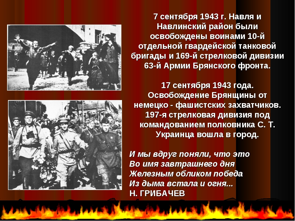 7 сентября 1943 г. Навля и Навлинский район были освобождены воинами 10-й от...