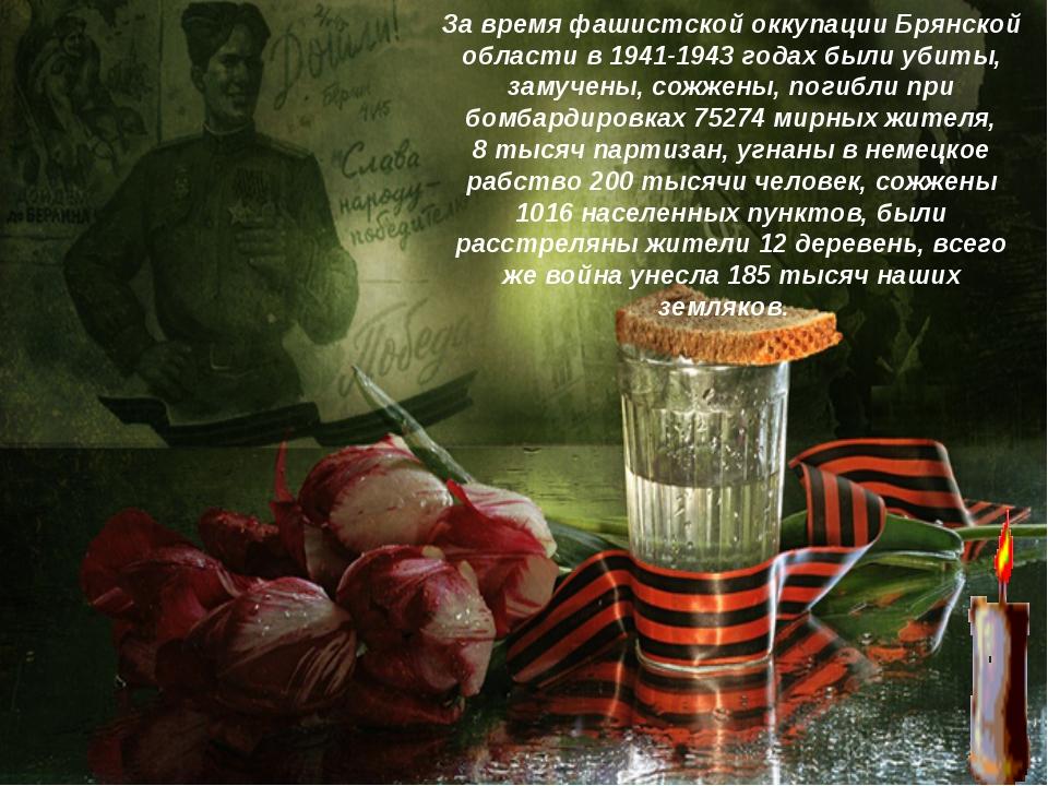 За время фашистской оккупации Брянской области в 1941-1943 годах были убиты,...