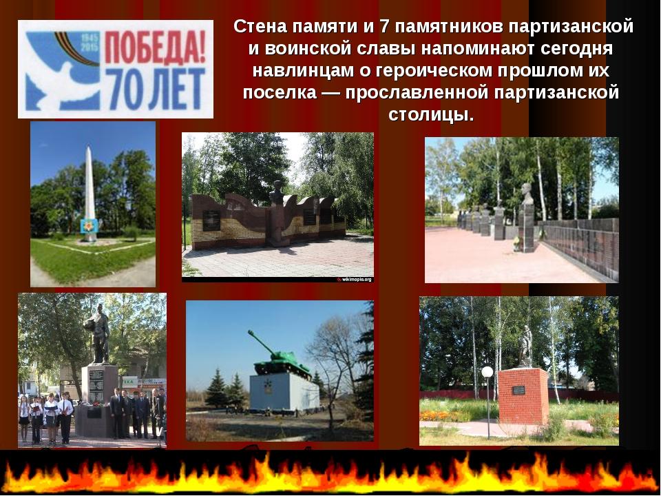 Стена памяти и 7 памятников партизанской и воинской славы напоминают сегодня...