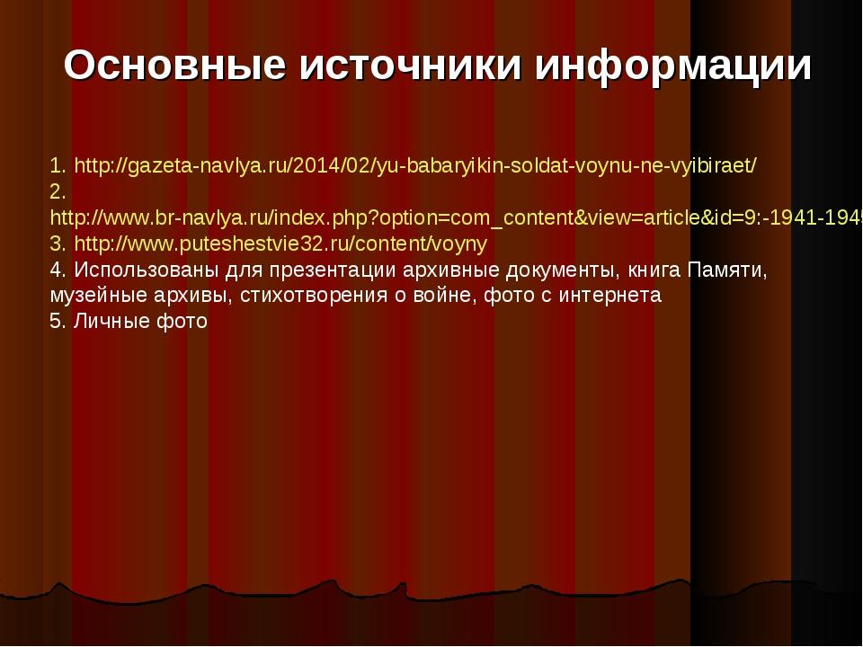 1. http://gazeta-navlya.ru/2014/02/yu-babaryikin-soldat-voynu-ne-vyibiraet/ 2...
