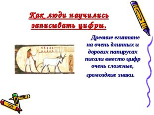 Как люди научились записывать цифры. Древние египтяне на очень длинных и доро