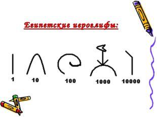 Египетские иероглифы: