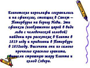 Египетские иероглифы сохранились и на сфинксах, стоящих в Санкт –Петербурге н