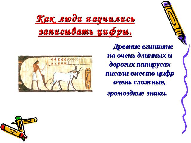 Как люди научились записывать цифры. Древние египтяне на очень длинных и доро...