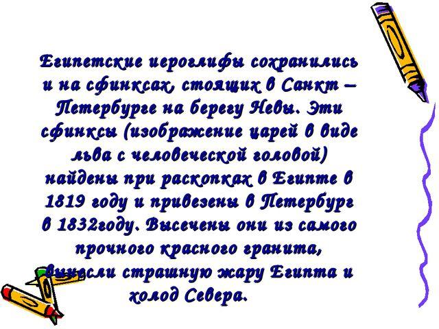 Египетские иероглифы сохранились и на сфинксах, стоящих в Санкт –Петербурге н...