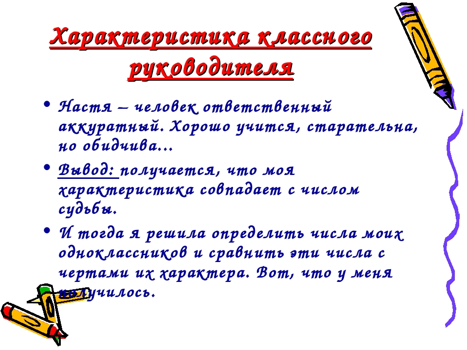 Характеристика классного руководителя Настя – человек ответственный аккуратны...