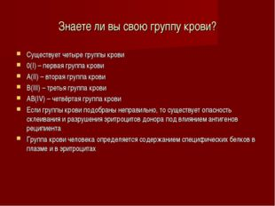 Знаете ли вы свою группу крови? Существует четыре группы крови 0(I) – первая