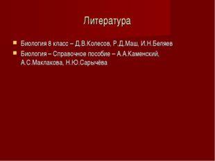 Литература Биология 8 класс – Д.В.Колесов, Р.Д.Маш, И.Н.Беляев Биология – Спр