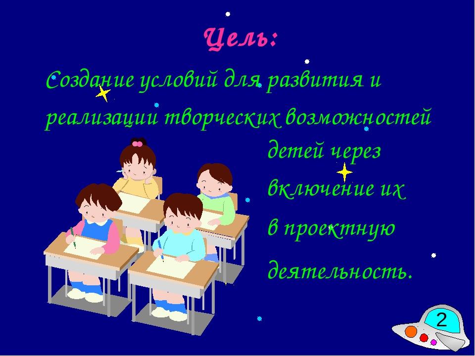 Цель: * Создание условий для развития и реализации творческих возможностей де...