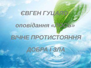 ЄВГЕН ГУЦАЛО оповідання «ЛОСЬ» ВІЧНЕ ПРОТИСТОЯННЯ ДОБРА І ЗЛА