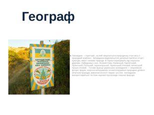 Заповíдник – територія , на якій зберігається в природному стані весь її прир