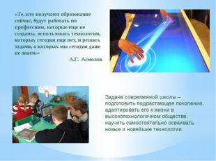«Те, кто получают образование сейчас, будут работать по профессиям, которые е