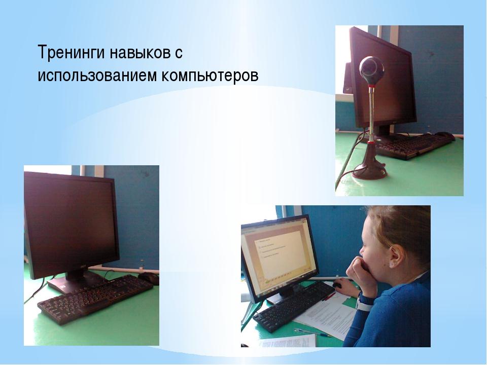 Тренинги навыков с использованием компьютеров