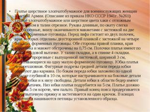 Платье шерстяное хлопчатобумажное для военнослужащих женщин Красной Армии. (О
