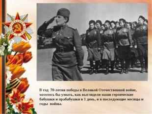 В год 70-летия победы в Великой Отечественной войне, хотелось бы узнать, как