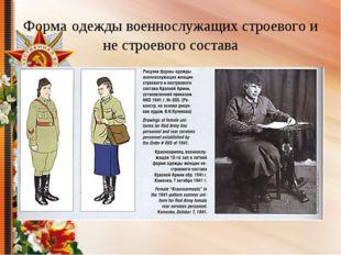 Форма одежды военнослужащих строевого и не строевого состава
