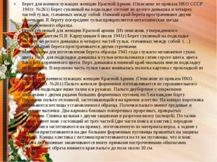 Берет для военнослужащих женщин Красной Армии. (Описание из приказа НКО СССР