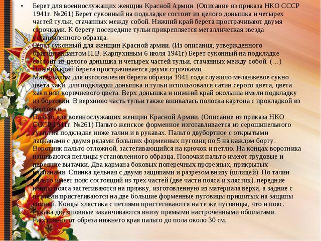 Берет для военнослужащих женщин Красной Армии. (Описание из приказа НКО СССР...