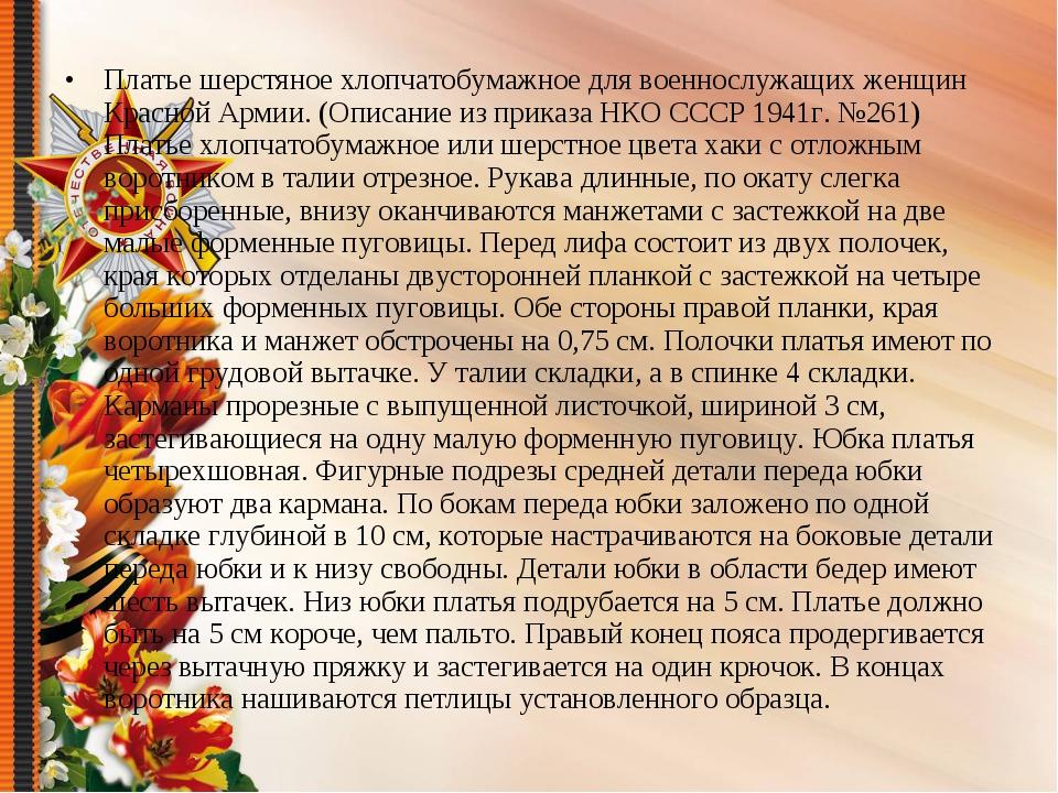 Платье шерстяное хлопчатобумажное для военнослужащих женщин Красной Армии. (О...