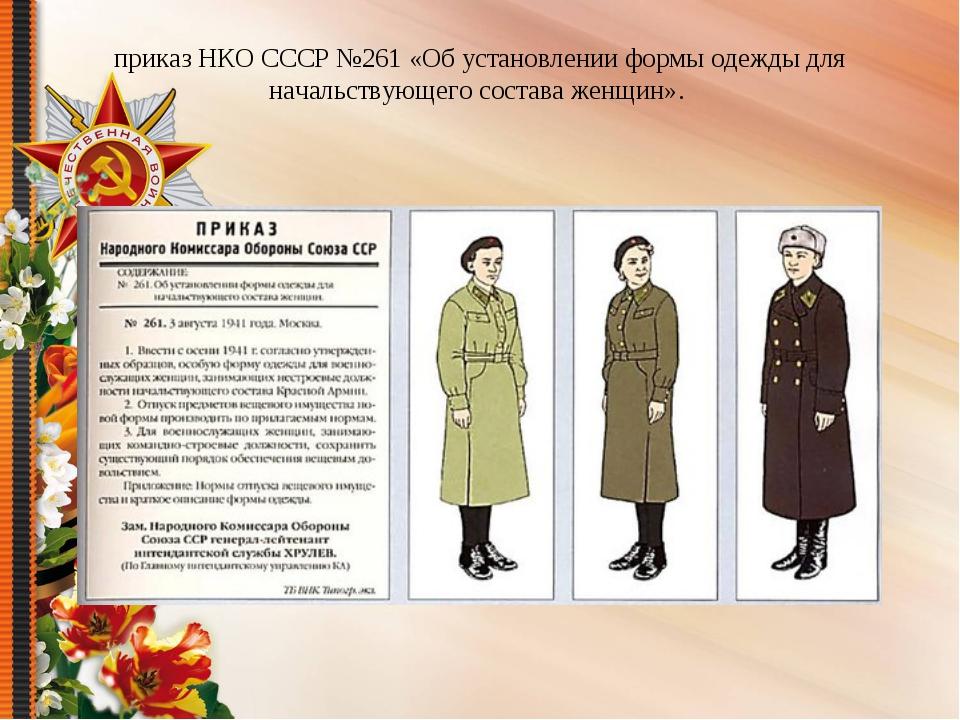 приказ НКО СССР №261 «Об установлении формы одежды для начальствующего состав...