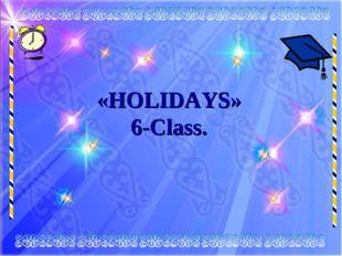 «HOLIDAYS» 6-Class.