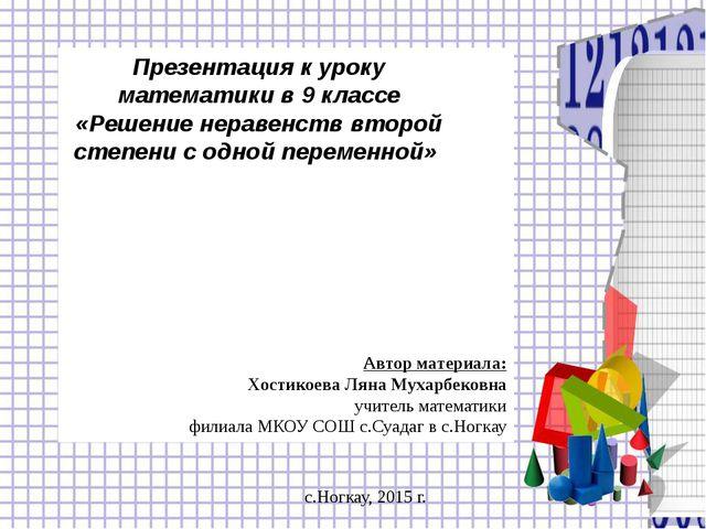 Презентация к уроку математики в 9 классе «Решение неравенств второй степени...