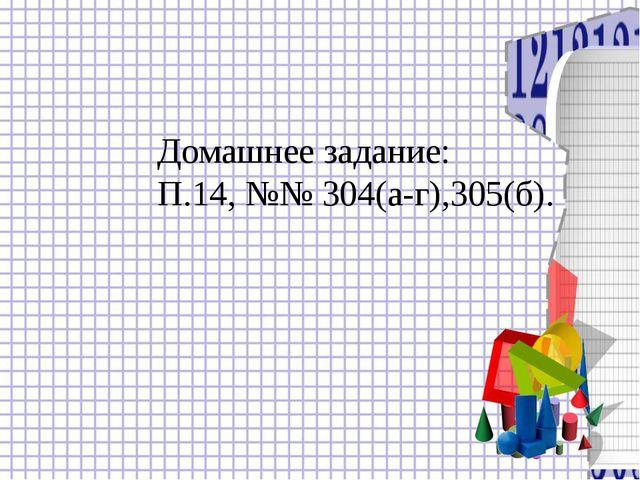 Домашнее задание: П.14, №№ 304(а-г),305(б).