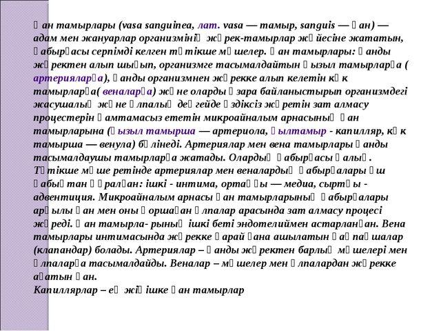 Қан тамырлары (vasa sanguinea, лат. vasa — тамыр, sanguis — қан) — адам мен ж...