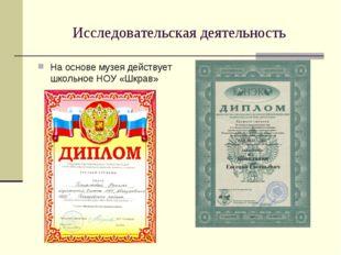 Исследовательская деятельность На основе музея действует школьное НОУ «Шкрав»