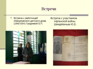 Встречи Встреча с работницей Абакумовского детского дома (1942-53гг) Гриднево