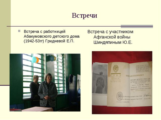 Встречи Встреча с работницей Абакумовского детского дома (1942-53гг) Гриднево...