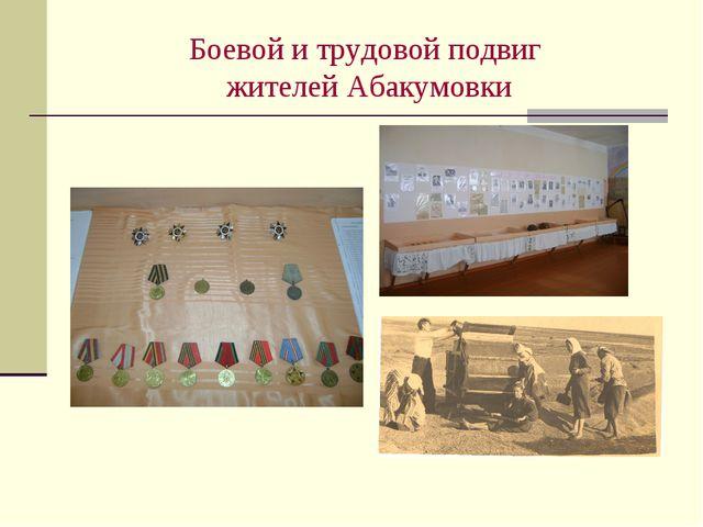Боевой и трудовой подвиг жителей Абакумовки