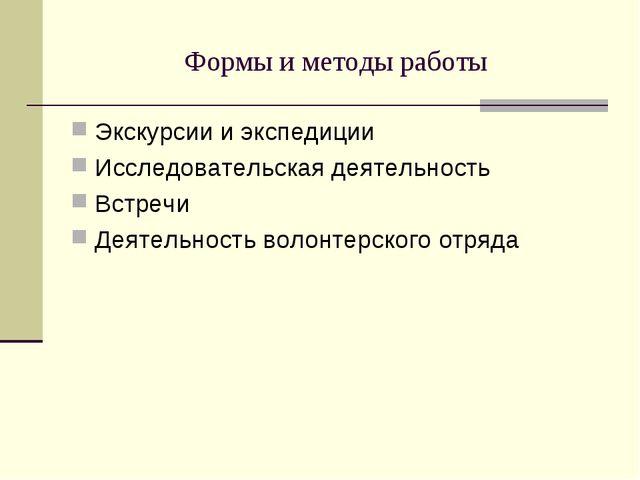 Формы и методы работы Экскурсии и экспедиции Исследовательская деятельность В...