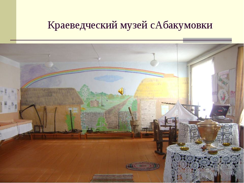 Краеведческий музей сАбакумовки