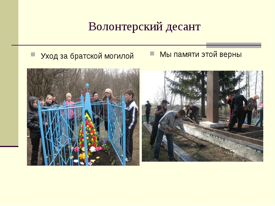 Волонтерский десант Уход за братской могилой Мы памяти этой верны