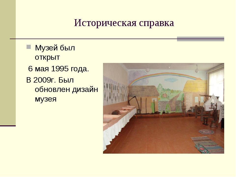 Историческая справка Музей был открыт 6 мая 1995 года. В 2009г. Был обновлен...