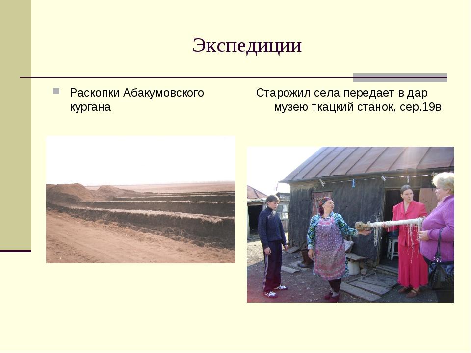 Экспедиции Раскопки Абакумовского кургана Старожил села передает в дар музею...