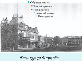 Дом купца Чиркова