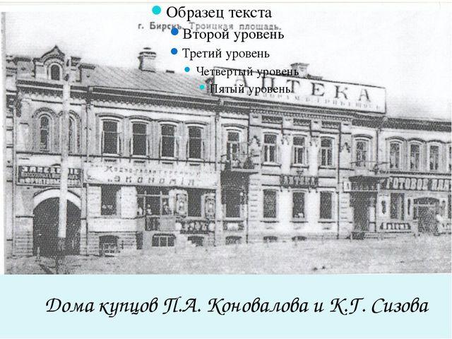 Дома купцов П.А. Коновалова и К.Г. Сизова