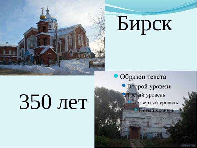 Бирск 350 лет