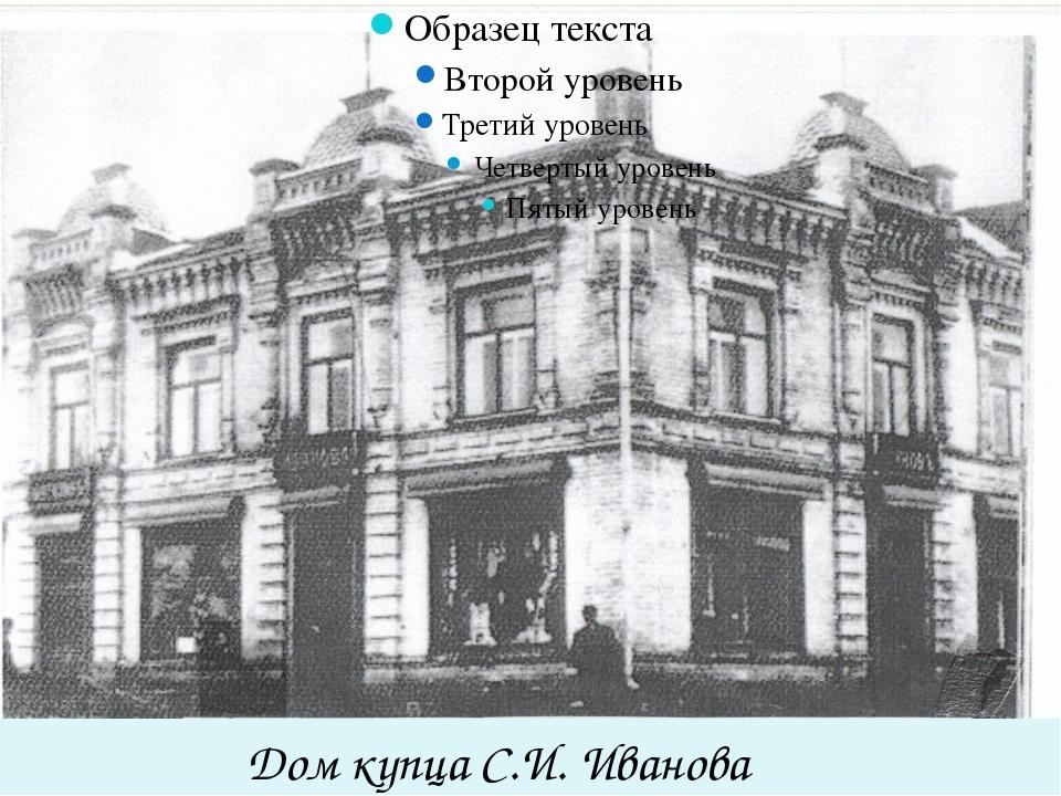 Дом купца С.И. Иванова
