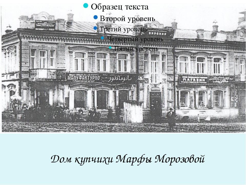 Дом купчихи Марфы Морозовой