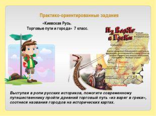 «Киевская Русь. Торговые пути и города» 7 класс. Практико-ориентированные зад